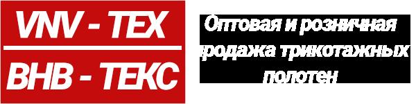 ВНВ-ТЕКС Москва Россия